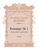 Концерт № 1 для флейты с оркестром. Клавир